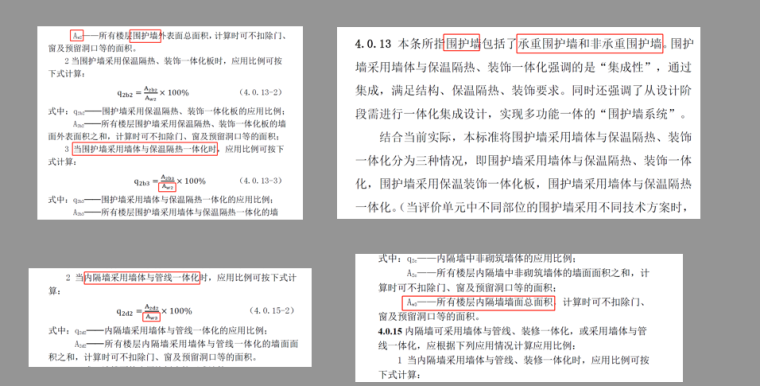 [浙江]装配式建筑评价标准解析PPT-04 建筑评分表得分项