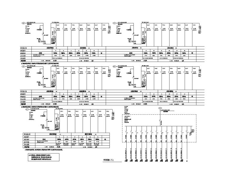 陕西省6层公共建筑电气施工图(含计算书)-配电系统图(二十三)