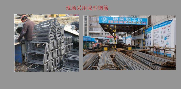 [浙江]装配式建筑评价标准解析PPT-06 现场采用成型钢筋