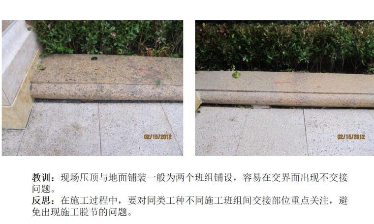 富春和园景观样板区营造反思(PPT+79页)-富春和园景观样板区营造反思 (8)