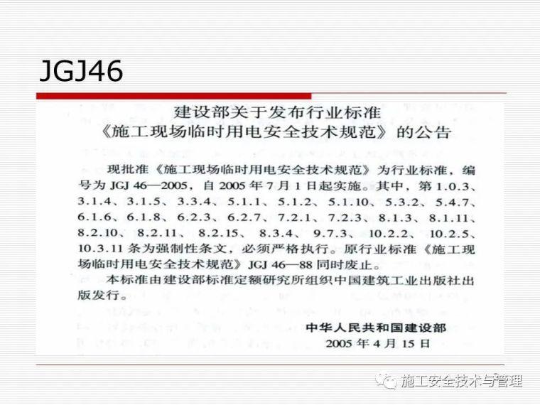现场临电安全规范和常见隐患(图文结合)_141