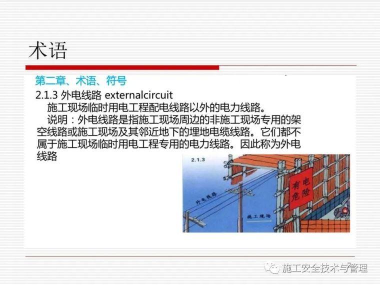 现场临电安全规范和常见隐患(图文结合)_145