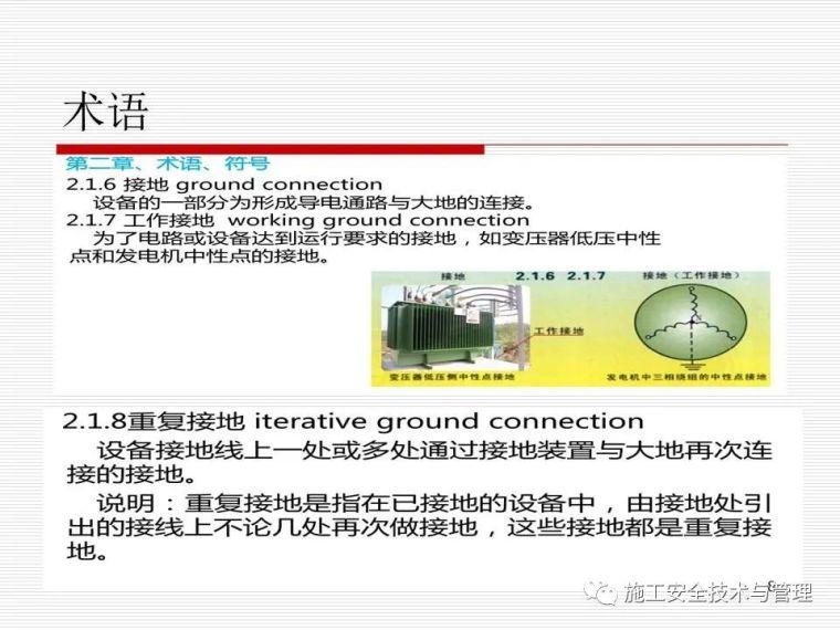 现场临电安全规范和常见隐患(图文结合)_146