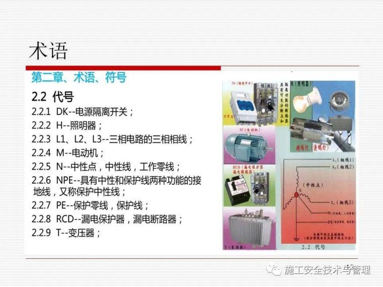 现场临电安全规范和常见隐患(图文结合)_151