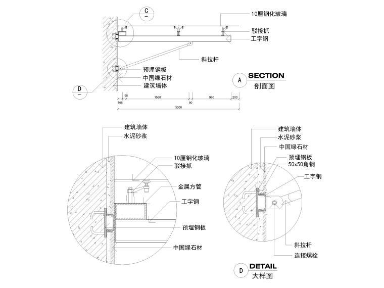 室内通用节点(干挂,吊杆,铝板,五金等)-点式玻璃节点详图