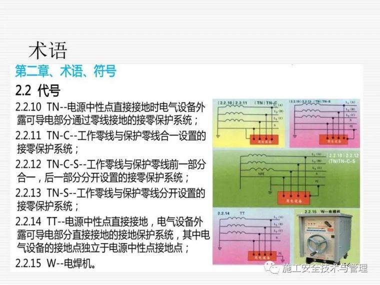 现场临电安全规范和常见隐患(图文结合)_152