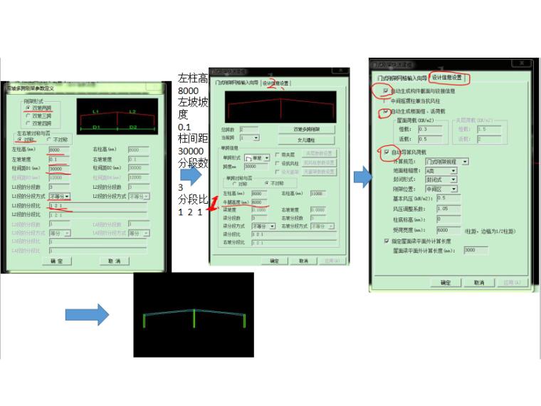 史上最详细PKPM之门式钢架sts入门教程-预览图-2