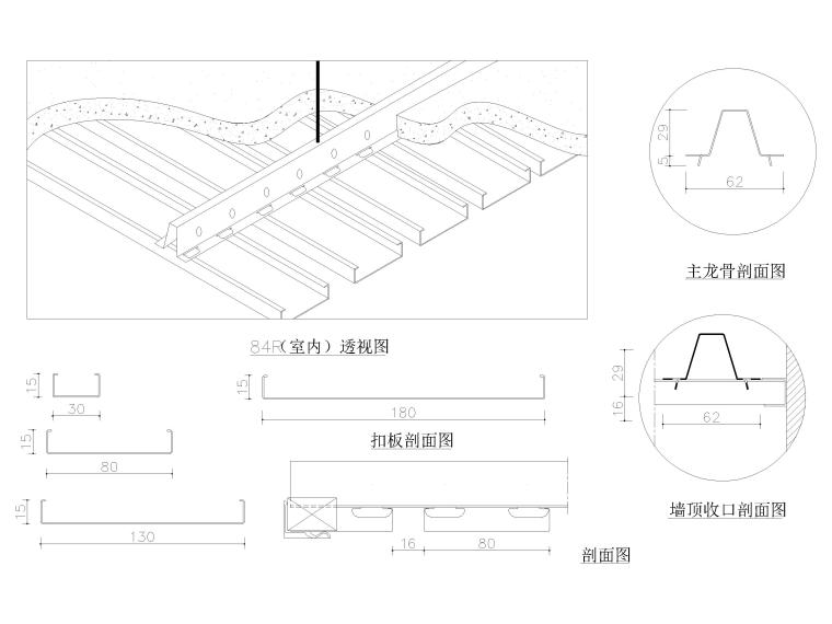室内通用节点(干挂,吊杆,铝板,五金等)-龙骨透视图节点