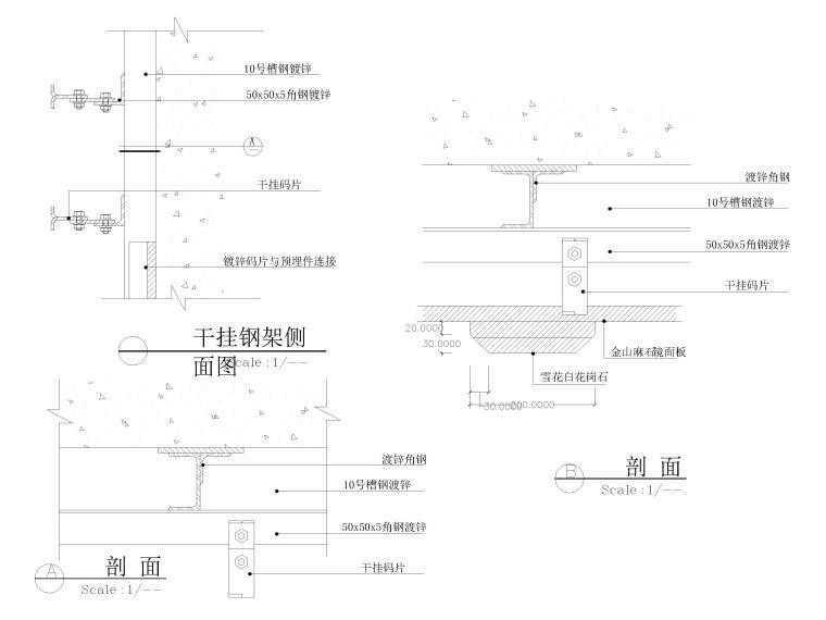 室内通用节点(干挂,吊杆,铝板,五金等)-石材干挂节点详图