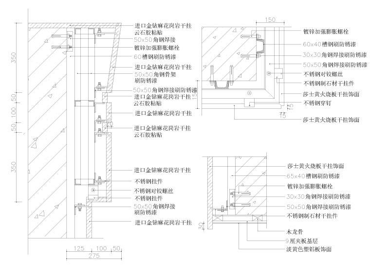 室内通用节点(干挂,吊杆,铝板,五金等)-石材干挂节点详图2