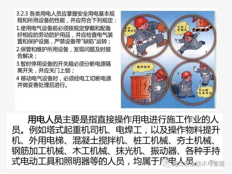 现场临电安全规范和常见隐患(图文结合)_171