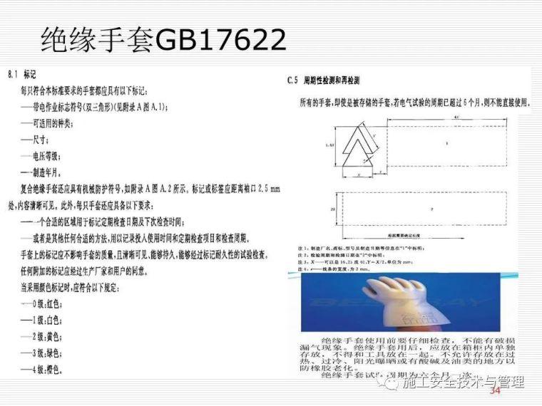 现场临电安全规范和常见隐患(图文结合)_172