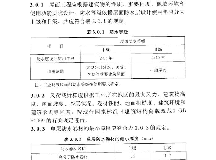 屋面卷材防水交底ppt资料下载-JGJT316-2013单层防水卷材屋面工程技术规
