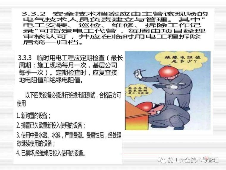 现场临电安全规范和常见隐患(图文结合)_176