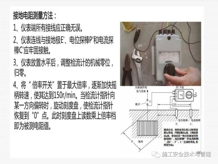 现场临电安全规范和常见隐患(图文结合)_178