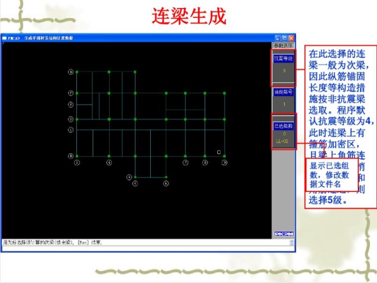 PKPM教程_助你从菜鸟到高手(pdf格式116页)-预览图-5