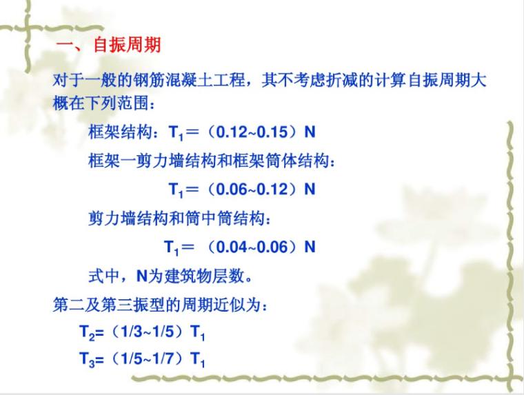 PKPM教程_助你从菜鸟到高手(pdf格式116页)-预览图-6