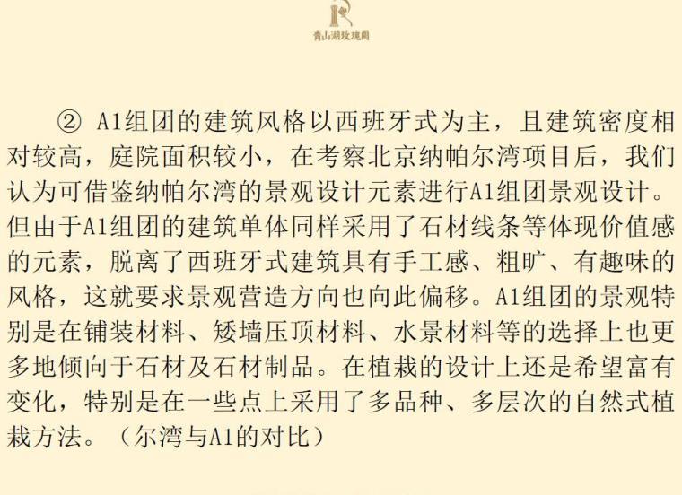 青山湖玫瑰园样板区营造总结片区例会-141p-青山湖玫瑰园样板区营造总结片区例会 (3)