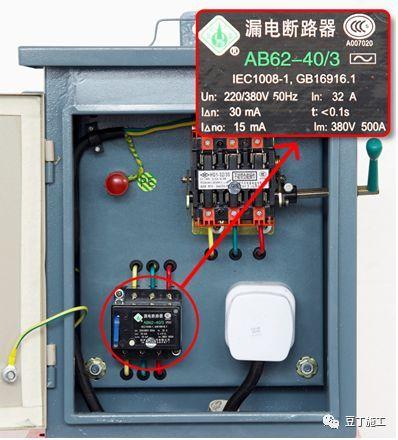 现场临电安全规范和常见隐患(图文结合)_84