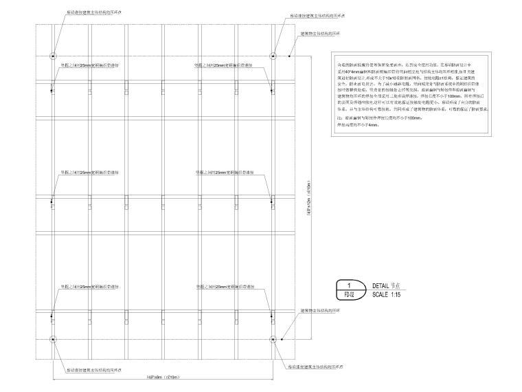 [上海]张江绿地商务办公楼项目幕墙工程图纸-幕墙防雷节点图