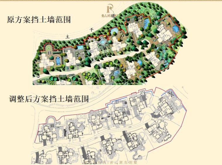青山湖玫瑰园样板区营造总结片区例会-141p-青山湖玫瑰园样板区营造总结片区例会 (6)