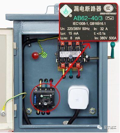 现场临电安全规范和常见隐患(图文结合)_85