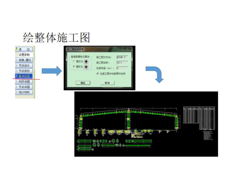 史上最详细PKPM之门式钢架sts入门教程-预览图-5