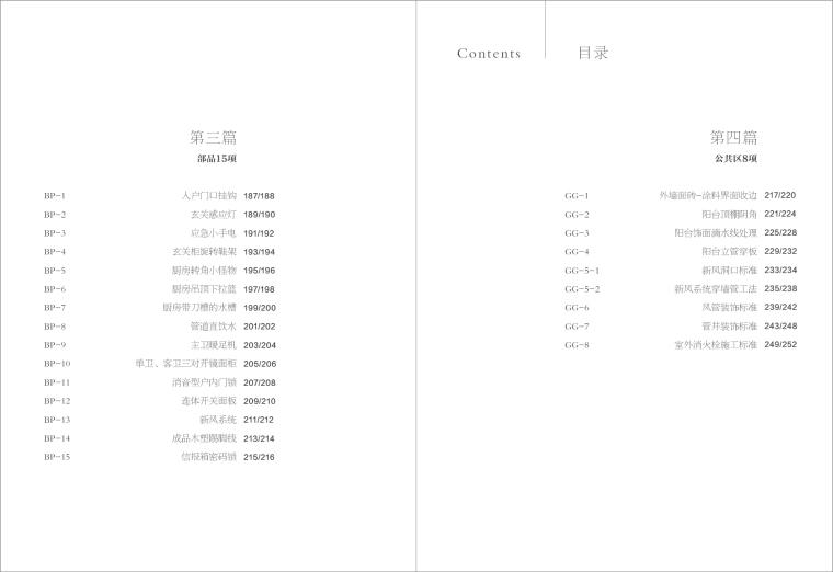 杭州精工品质施工工艺全解图集3.0-001 (6)