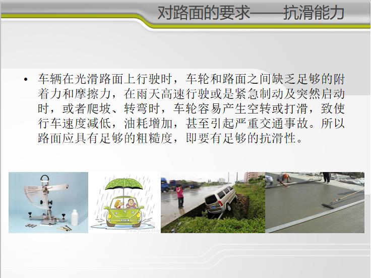 市政公路路面施工技术培训讲义PPT-对路面的要求——抗滑能力