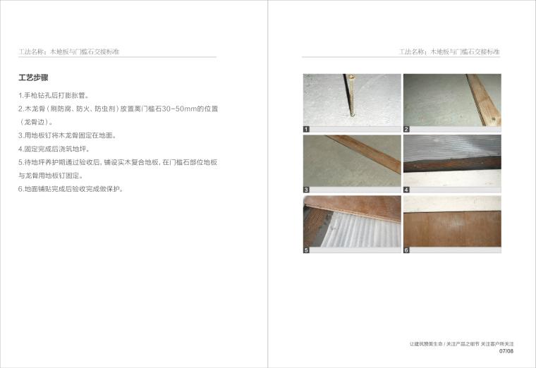 杭州精工品质施工工艺全解图集3.0-001 (11)