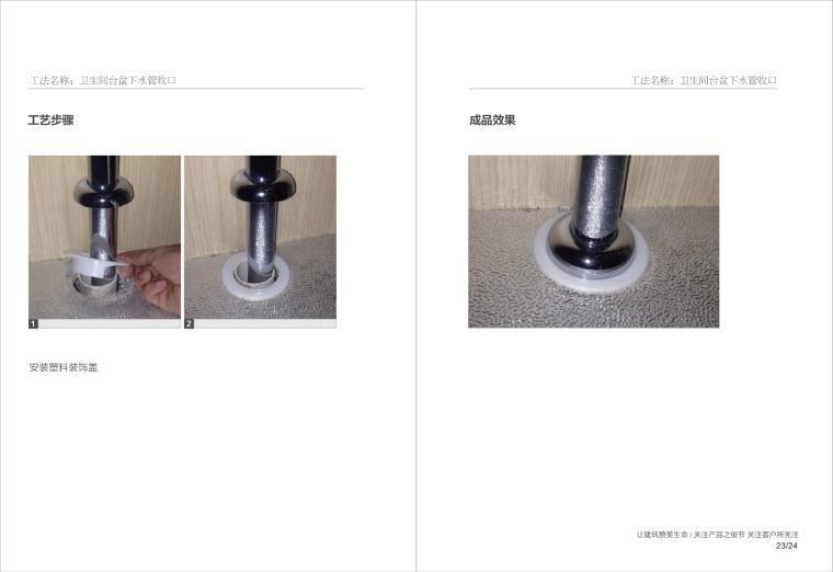 杭州精工品质施工工艺全解图集3.0-001 (19)