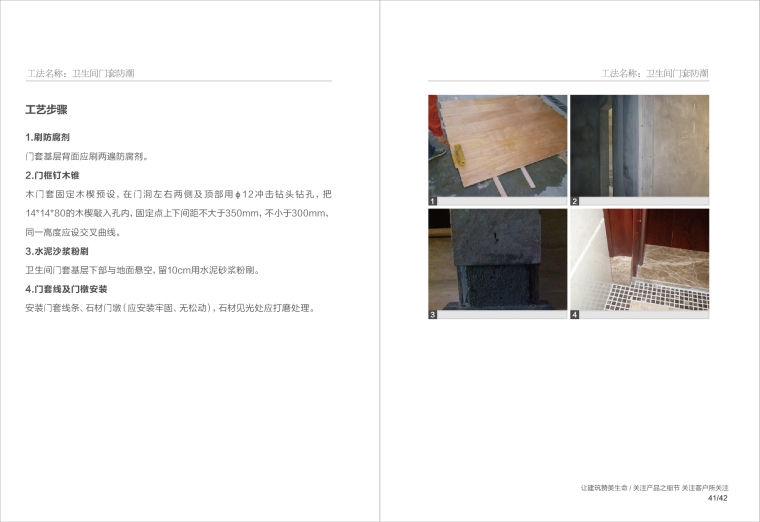 杭州精工品质施工工艺全解图集3.0-001 (28)