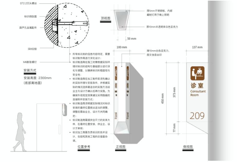 医院整体扩建门诊综合楼导向标识专项施工图-4