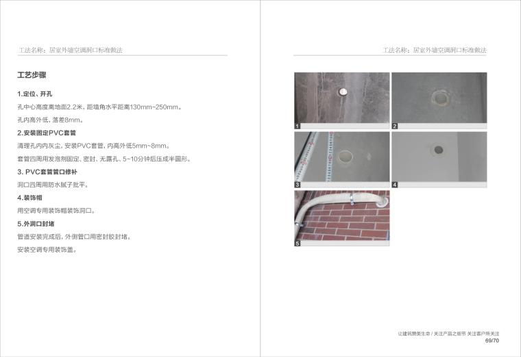 杭州精工品质施工工艺全解图集3.0-001 (42)