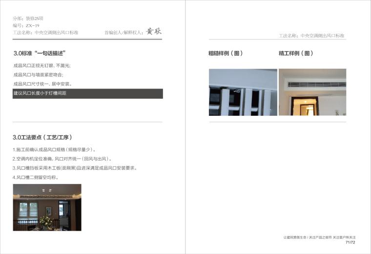 杭州精工品质施工工艺全解图集3.0-001 (43)