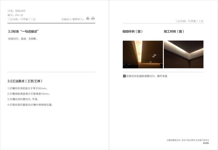 杭州精工品质施工工艺全解图集3.0-001 (50)