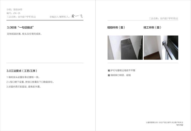 杭州精工品质施工工艺全解图集3.0-001 (58)