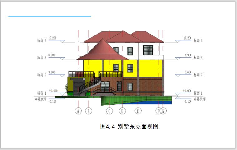 Revit2018从理论到实操4绘制标高轴网-别墅案例标高
