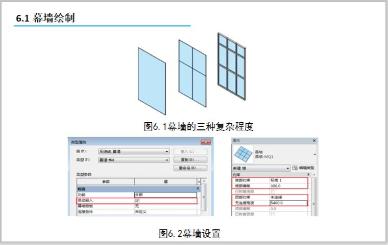 Revit2018从理论到实操6玻璃幕墙-6.1 幕墙绘制
