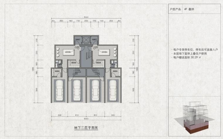 [河北]新中式山地洋房+叠拼+商业建筑方案-叠拼产品