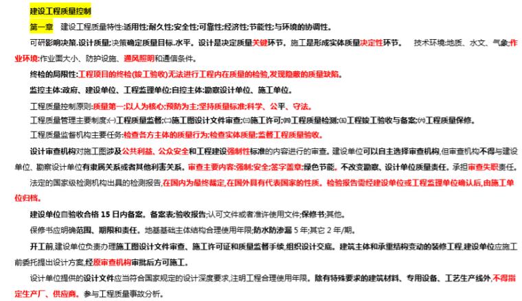 2019监理工程师考试《三控》考前10页纸-建设工程质量控制