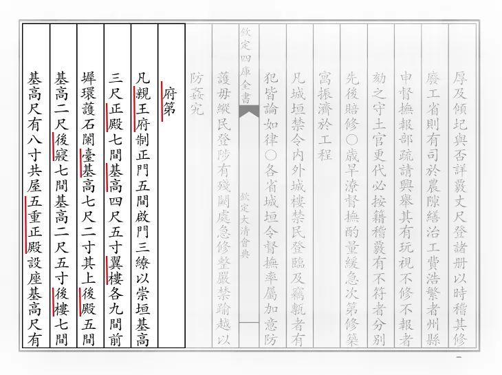 什么是中国传统建筑?_5
