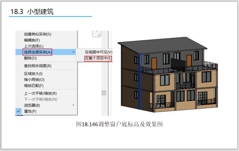 Revit2018从理论到实操18真题解析-小型建筑详细解题步骤