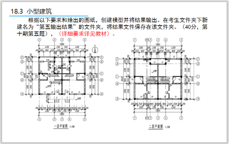 Revit2018从理论到实操18真题解析-小型建筑建模
