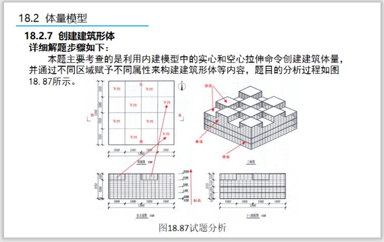 Revit2018从理论到实操18真题解析-创建建筑形体详细解题步骤
