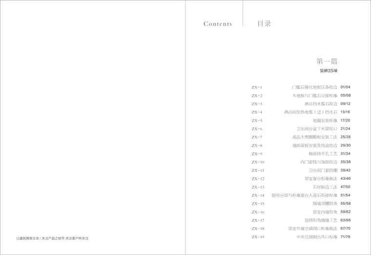 杭州精工品质施工工艺全解图集3.0-001 (4)