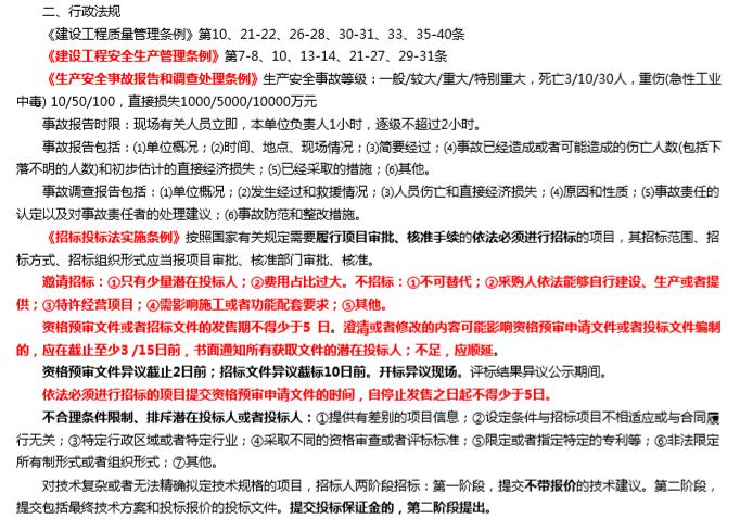 2019监理工程师考试《理论法规》考前10页纸-行政法规