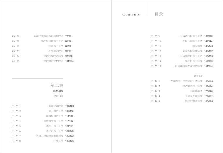 杭州精工品质施工工艺全解图集3.0-001 (5)