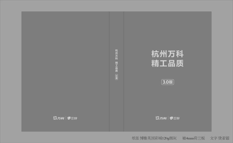 杭州精工品质施工工艺全解图集3.0-001 (1)