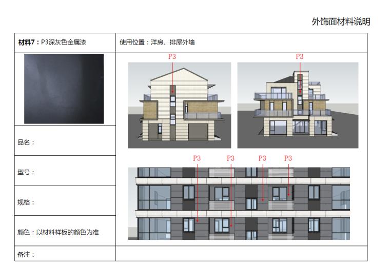 [浙江]知名企业住宅+别墅建筑立面设计-知名企业住宅+别墅建筑立面设计 (10)